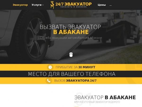 abakan.glavtrak.ru