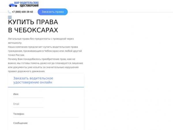 cheboksary.fort-pravas.com