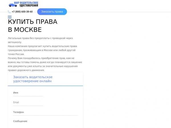 fortpravaks-moscow.com