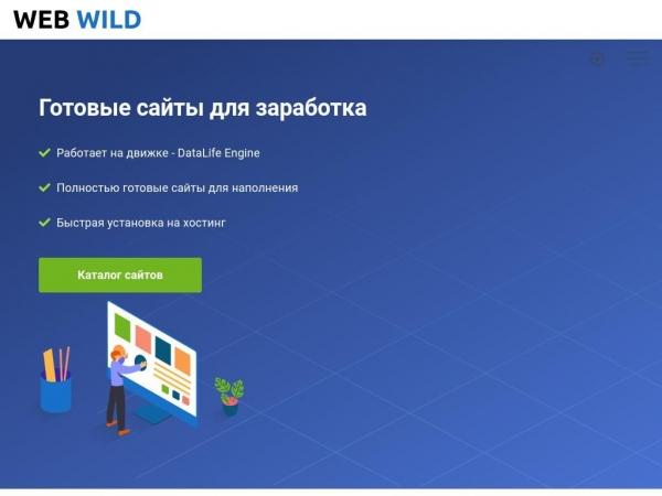 webwild.ru